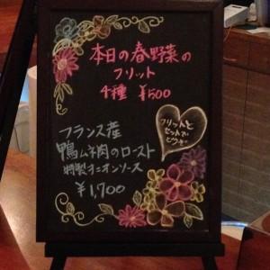 黒板メニュー春野菜のフリット